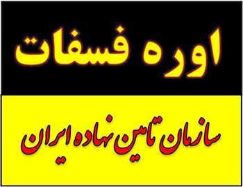 اوره فسفات.Urea phosphate.قیمت اوره فسفات.فروش اوره فسفات در همدان,مشهد,کرمان زیر قیمت