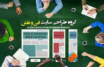 طراحی سایت تخصصی در پاکدشت |گروه طراحی سایت فن و نقش | بهترین شرکت طراح سایت