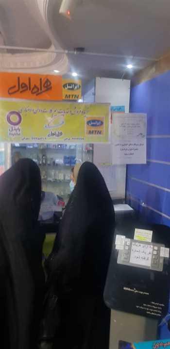 دفاتر پیشخوان بیمه سلامت تهران خیابان پیروزی
