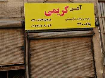 فروشنده لوله داربستی ، بست داربستی