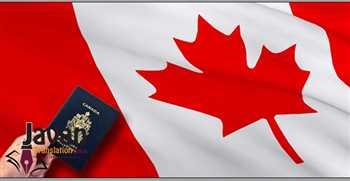 دروغ گفتن برای مهاجرت به کانادا