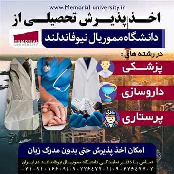 تحصیل در رشته های پزشکی داروسازی و پرستاری