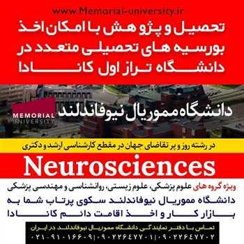 فرصت بی نظیر تحصیل و پژوهش در گروه علوم پزشکی