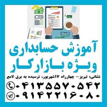 آموزش عملی حسابداری مخصوص بازار کار