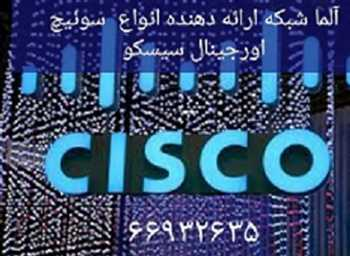 آلما شبکه ارائه دهنده انواع سوئیچ اورجینال سیسکو