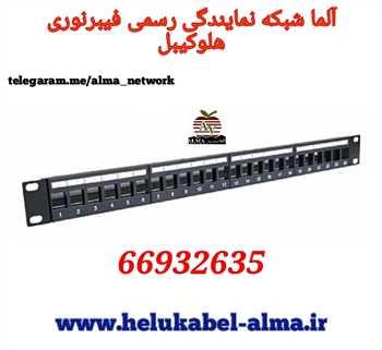 ویژگی های پچ پنل فیبرنوری هلوکیبل66932635 آلما شبکه نمایندگی رسمی فیبرنوری هلوکیبل