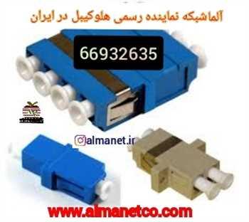ویژگی های آداپتور فیبرنوری  هلوکیبل از نوع سینگل مود SM و مالتی مود MM با پارت نامبر 805112 و 805111:
