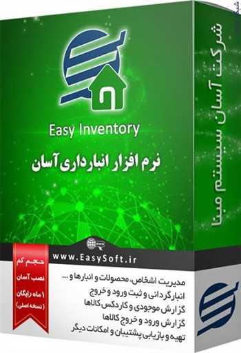 محصولات شرکت آسان سیستم مبنا (با اکانت یک ماهه رایگان)