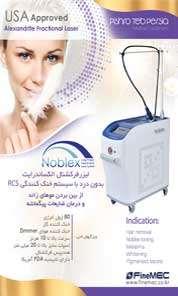 دستگاه لیزر الکساندرایت  Alexandrite Noblex