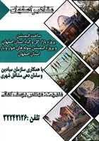 ساخت بهترین انیمیشن های دو بعدی و سه بعدی در مشاهیر اصفهان