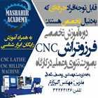آموزش دوره عملی فرز و تراش CNC در آموزشگاه مشاهیر اصفهان