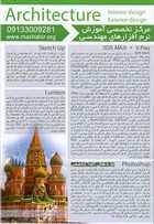 دوره تخصصی آموزش نرم افزار 3DMAX+VRAY در مشاهیر اصفهان