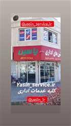 خدمات ماشین های اداری یاسین