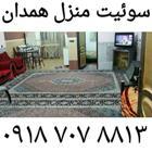 منزل سوئیت همدان