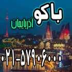 تور آذربایجان باکو