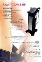 دستگاه چندکاره لاغری و جوانسازی کویکویین