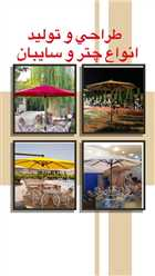 فروش چتر سایبان ویلا، حیاط و باغ، چتر پایه وسط و کنار