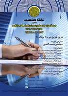 دوره آموزشی تهیه و تدوین دستورالعملهای جوشکاری  WPS / PQR / WPQ ASME Sec. IX - 2017
