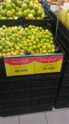 سبد پلاستیکی هایپری تره بار-سبد پلاستیکی میوه و سبزی