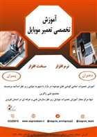 آموزش تعمیرات موبایل در قزوین