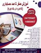 آموزش صفرتاصد حسابداری در قزوین