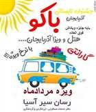 تور باکو و دفتر خدمات مسافرتی ، ایرانگردی و گردشگری ، تورهای داخلی و خارجی
