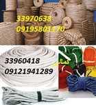 طناب کنفی . طناب پنبه ای . طناب پلاستیکی