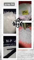 فروش ویژه نمک نرم صنعتی