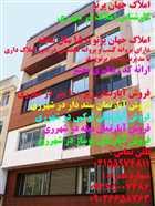 فروش آپارتمان 110 متری در شهرری