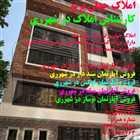 رهن آپارتمان 55 متری در شهرری