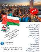 اعزام نیرو فوری به کشور عمان