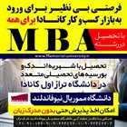 فرصت بی نظیر تحصیل در رشته MBA در کانادا
