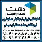نمایندگی فروش نرم افزار حسابداری دشت در تبریز