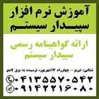 دوره آموزشی سپیدار سیستم در تبریز با مدرک معتبر