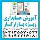 دوره آموزشی حسابداری ویژه بازار کار با مدرک معتبر در تبریز