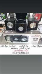 شاهکار صوتی  فول امکانات  کنترل دار  مدل 4463 AEGاصلی با گارانتی ویژه  قیمت 1,850,000 CD,DVD,MT3.USB