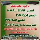 تعمیر دستگاه های DVR / NVR