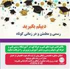 اخذ دیپلم رسمی آموزش و پرورش در کوتاه ترین زمان در اصفهان