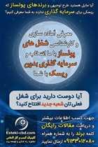 خدمات سرمایه گذاری و برند در اصفهان