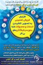 خدمات کمپین تبلیغاتی در اصفهان